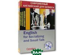 CORNELSEN. English for Socializing and Small Talk. Английский для неформального делового общения. Серия: Современный английский для бизнеса