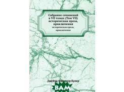 Coбрание сочинений в VII томах (Том VII)