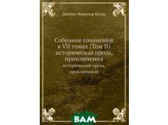 Cобрание сочинений в VII томах (Том II)