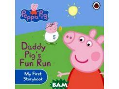 Daddy Pig`s Fun Run