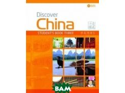 Discover China. Student Book Three (+ Audio CD)