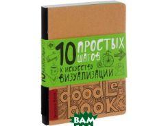 DoodleBook. 10 простых шагов к искусству визуализации