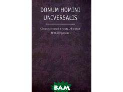 Donum homini universalis. Сборник статей в честь 70-летия Н. В. Котрелева