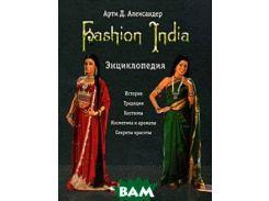 Fashion India. Энциклопедия. Серия: Библиотека Древних Рас / The Fashion India. Encyclopedia