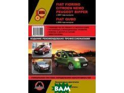 Fiat Fiorino / Citroen Nemo / Peugeot Bipper c 2007 года выпуска, Fiat Qubo c 2008 года выпуска. Руководство по ремонту и эксплуатации, регулярные и периодические проверки, помощь в дороге и гараже,