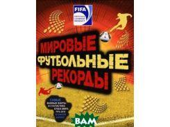 FIFA. Мировые футбольный рекорды