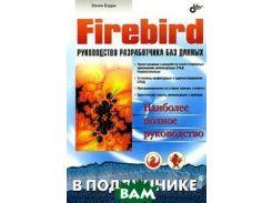Firebird: руководство разработчика баз данных.