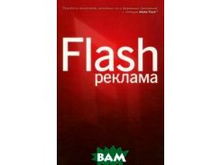 Flash-реклама. Разработка микросайтов, рекламных игр и фирменных приложений с помощью AdobeFlash