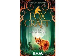 Foxcraft. Книга 2. Дикая магия