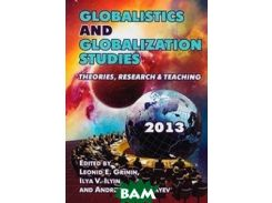Globalistics and globalization studies. Theories, Research, and Teaching. 2013