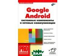 Google Android. Системные компоненты и сетевые коммуникации.