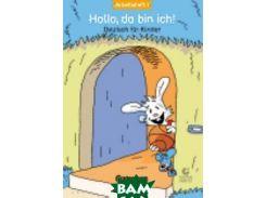 Hallo, da bin ich! F& 252;r den fr& 252;h beginnenden Deutschunterricht. Band 1. Arbeitsheft