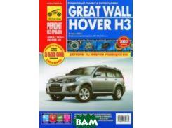 Great Wall Hover H3 с 2010 года выпуска. Руководство по ремонту и техническому обслуживанию