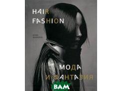 Hair Fashion: Мода и фантазия