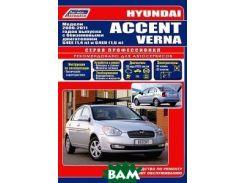 Hyundai Accent / Verna. Модели 2006-2011 гг. выпуска с бензиновыми двигателями G4EE (1,4 л), G4ED (1,6 л). Руководство по ремонту и техническому обслуживанию