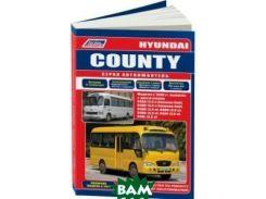 Hyundai County. Модели с 1998 года выпуска. Включены модели с 2011 года выпуска. Руководство по ремонту и техническому обслуживанию