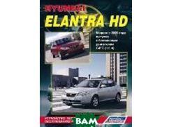 Hyundai Elantra HD. Модели с 2006 года выпуска с бензиновым двигателем G4FC (1,6 л). Устройство, техническое обслуживание и ремонт