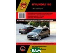 Hyundai i40 с 2011. Пособие по ремонту и эксплуатации