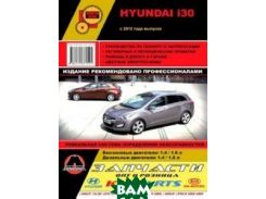 Hyundai i 30 с 2012 года. Руководство по ремонту и техническому обслуживанию