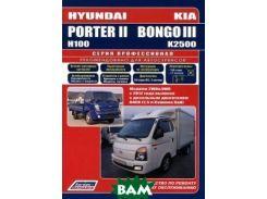 Hyundai Porter II / Н100 & KIA Bongo III / К2500. Модели 2WD&4WD с 2012 года выпуска c дизельным двигателем D4CB (2,5 л. Common Rail). Характерные неисправности. Руководство по ремонту и техническому