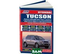 Hyundai Tucson. Модели выпуска с 2004 г. с бензиновыми двигателями G4GC (2,0 л) и G6BA (V6 2,7л) выпуска с 2004 г. Устройство, техническое обслуживание и ремонт