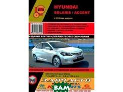 Hyundai Solaris / Accent с 2015 года выпуска. Руководство по ремонту и техническому обслуживанию