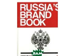 Icons of Russia: Russia`s Brand Book