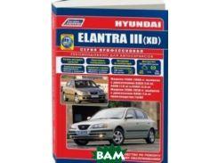 Hyundai Elantra III (XD) 2000-2006 / 2008-2010. Пособие по ремонту и техническому обслуживанию