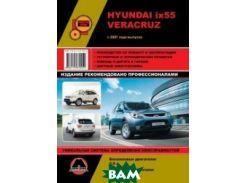 Hyundai ix 55 / Veracruz с 2007 Ремонт. Эксплуатация