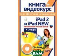 iPad 2 и iPad 2 New. Официциальная русская версия с нуля! (+ CD-ROM)