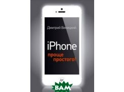 iPhone   проще простого!