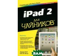 iPad 2 для чайников. / iPad for Dummies.