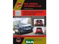 Kia Venga / Hyundai ix20 с 2009 года выпуска. Руководство по ремонту и эксплуатации, регулярные и периодические проверки, помощь в дороге и гараже, цветные электросхемы