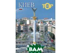 Kyiv Top 10 ( in Russian) / Київ ТОР 10 (російською)