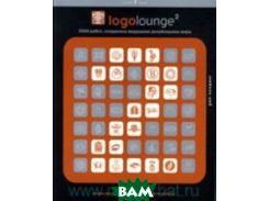 Logolounge 2. 2000 работ созданных ведущими дизайнерами мира
