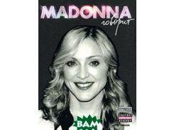Madonna говорит. Серия  Звезды говорят  / Madonna Talking