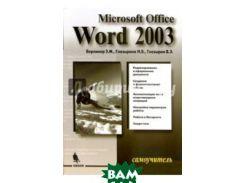 Microsoft Office Word 2003. Самоучитель