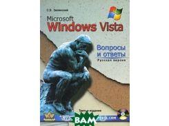 Microsoft Windows Vista. Вопросы и ответы. Русская версия (+ CD-ROM)
