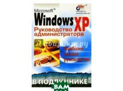 Microsoft Windows XP. Руководство администратора. Наиболее полное руководствов подлиннике