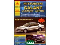 Mitsubishi Galant / Legnum / Aspire. Руководство по эксплуатации, ремонту и техническому обслуживанию