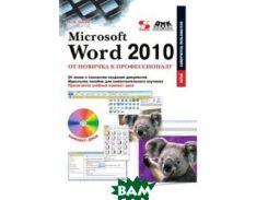 Microsoft Word 2010: от новичка к профессионалу