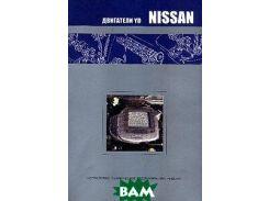 Nissan. Двигатели YD. Устройство, техническое обслуживание, ремонт