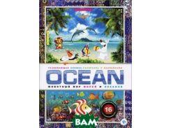 OCEAN.Животный мир морей и океанов
