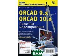 ORCAD 9.x ORCAD 10.x. Практика моделирования