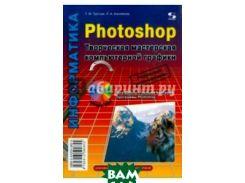 Photoshop. Творческая мастерская компьютерной графики + CD-ROM
