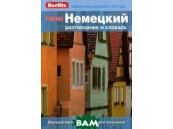 Premium. Немецкий разговорник и словарь . 8 000 слов и выражений