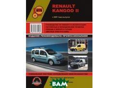 Renault Kangoo II c 2007 года выпуска. Руководство по ремонту и эксплуатации, регулярные и периодические проверки, помощь в дороге и гараже, цветные электросхемы