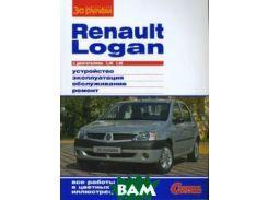 RENAULT LOGAN с двигателями 1,4i; 1,6i. Устройство, эксплуатация, обслуживание, ремонт