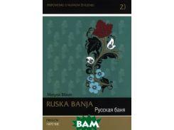 Ruska banja: Prislov / Русская баня. Наречие (+ CD)