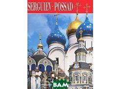 Serguiev-Possad. Альбом